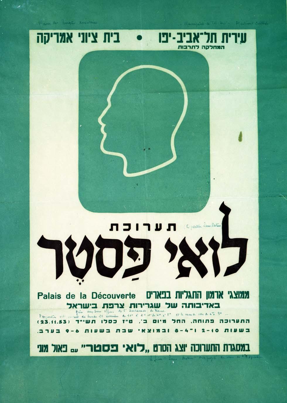 1953 : Cinquantenaire de la mort de Pasteur à Tel Aviv(ouverture du diaporama)
